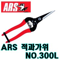아로스 ARS 적과가위 300L 채과가위 포도가위 (TOP 172533277)