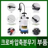 크로바 압축분무기용 부품 (손잡이 분사총)+(사은품), 1개 (TOP 1334415005)