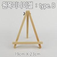 미호코리아 미니 이젤 원목 나무 캔버스 액자 블랙 화이트 보드 (TOP 191558606)