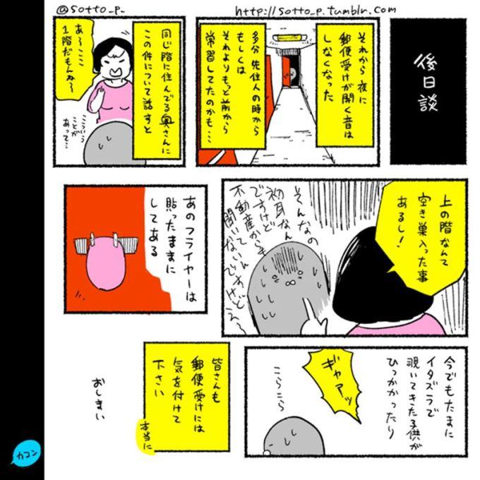 郵便受け05_R