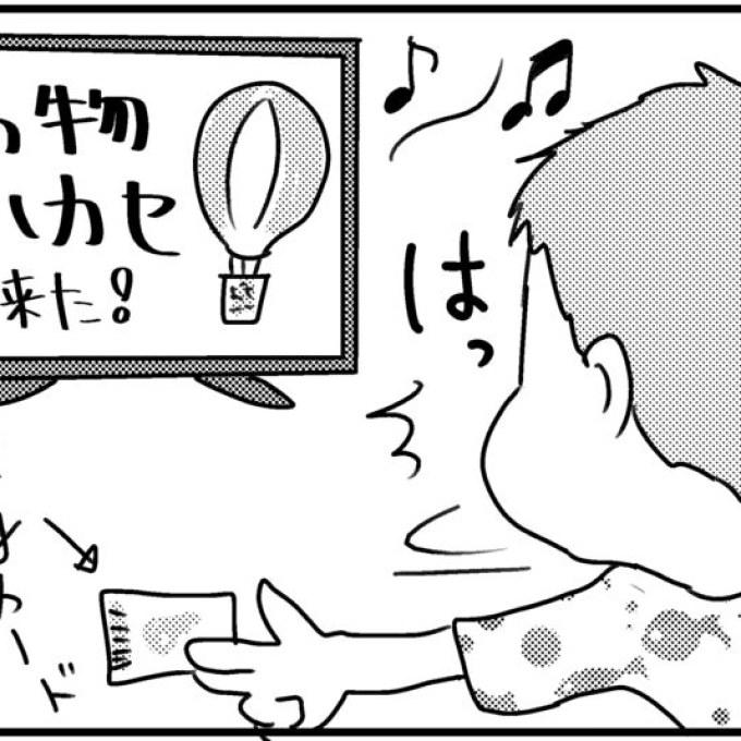 このばし日記2 4