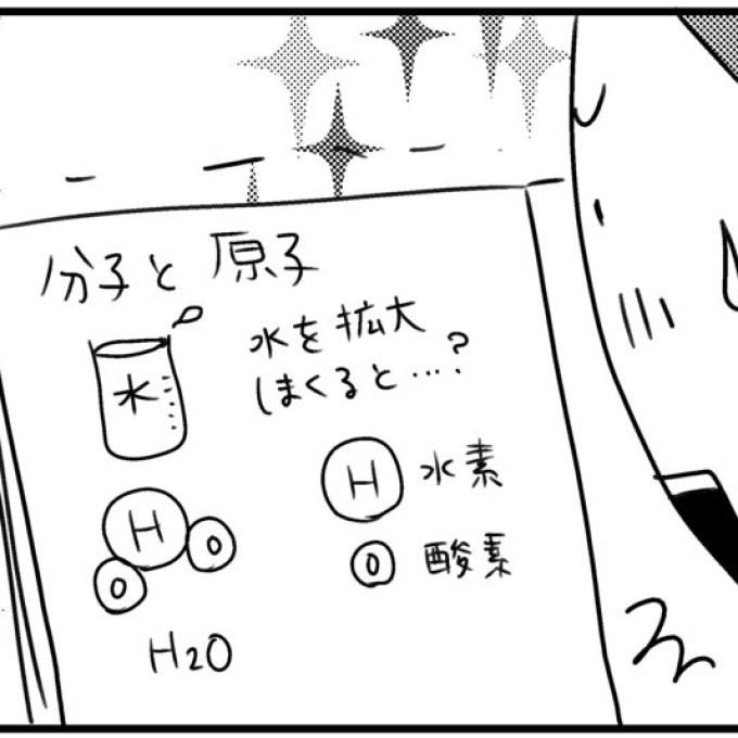 このばし日記2 2