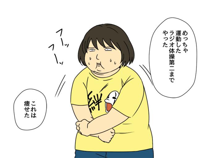 ダイエット0001