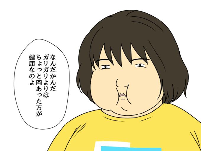 ダイエット0010