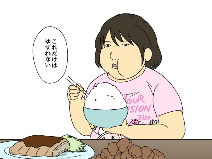 ダイエット0003