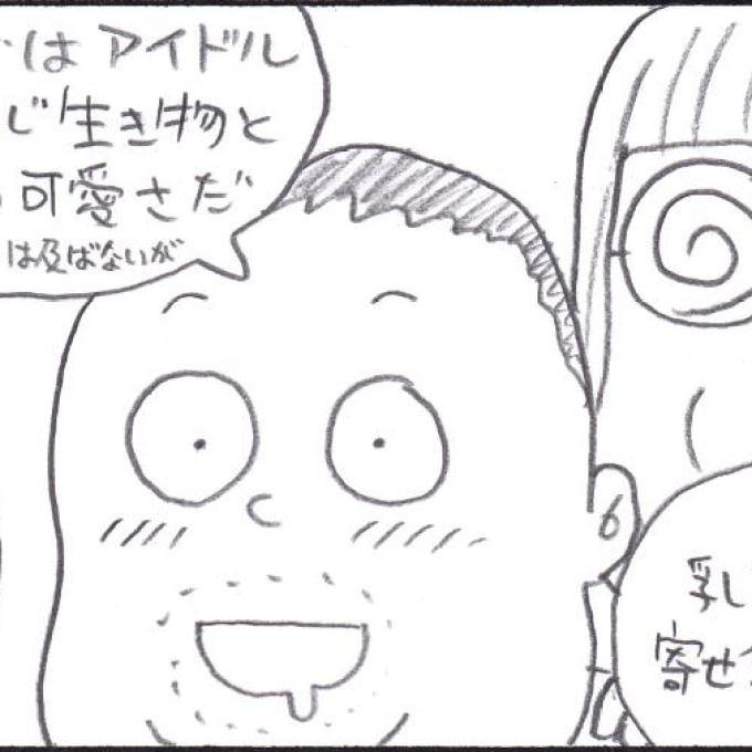 GOマン 13-5
