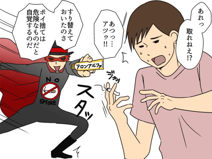 タバコ0009