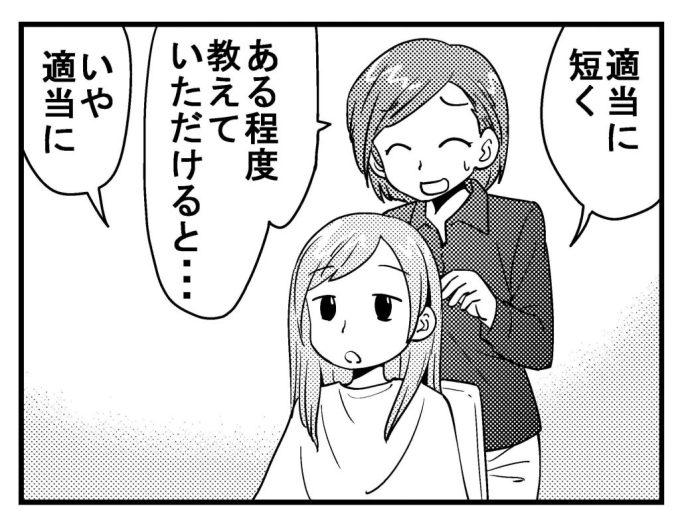 美容師に言ってはいけないこと-1