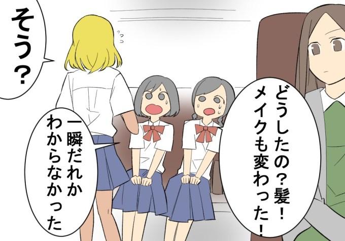 夏休みで何かがあったに違いない、女子高校生_R