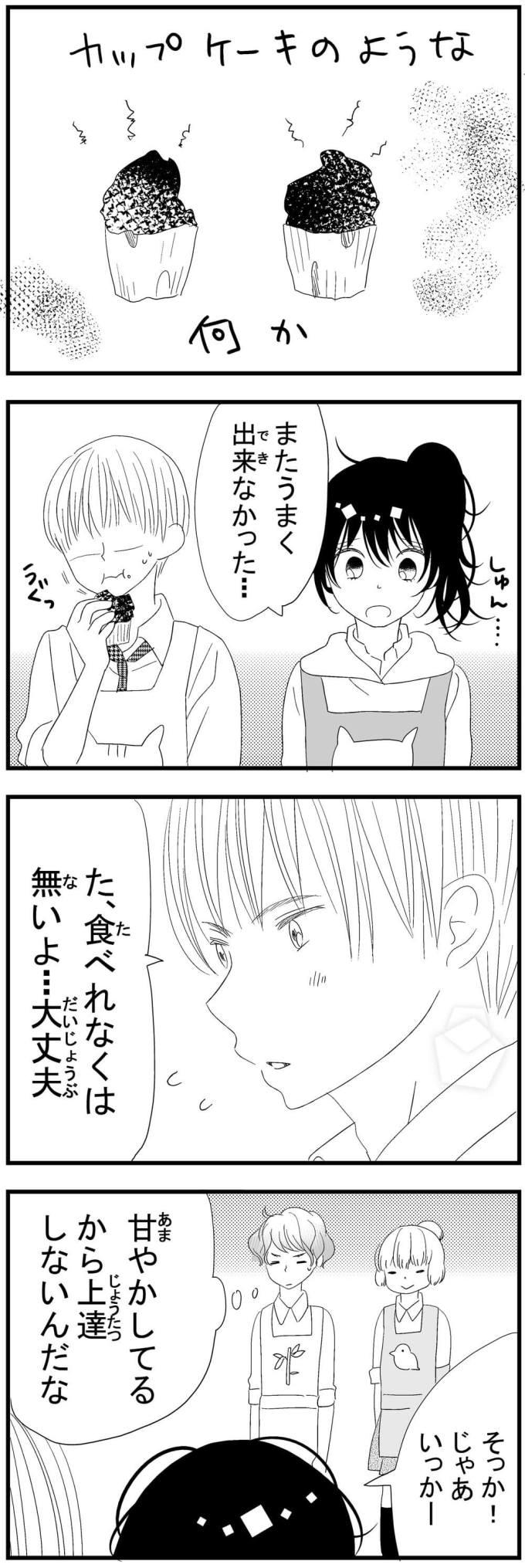 【イヌカノ】11-2