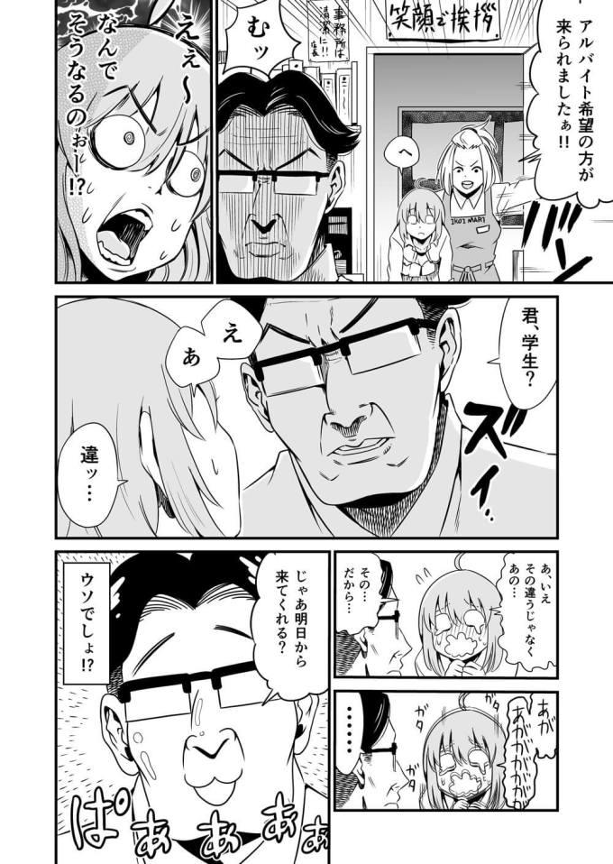1話テキスト_006