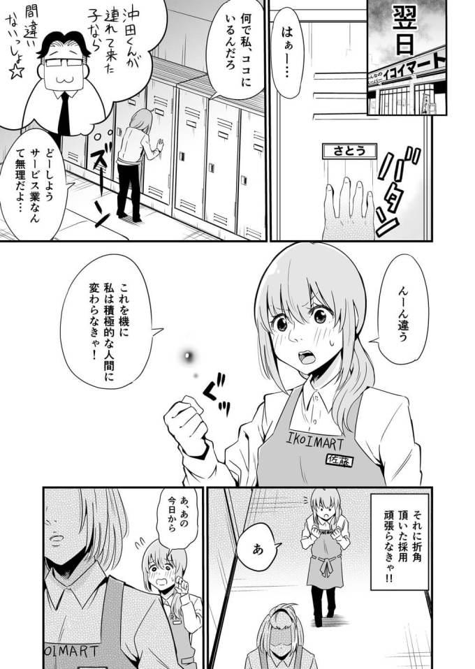 1話テキスト_007