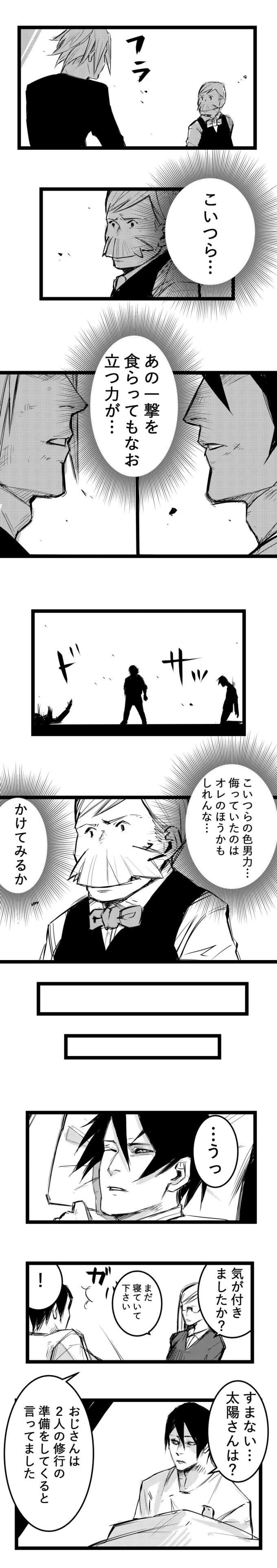 ホスト7話-8