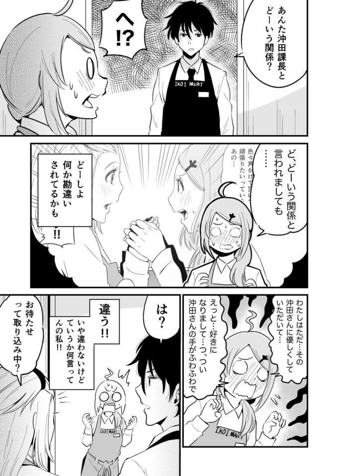 レジの佐藤さんはあがり症3話_001