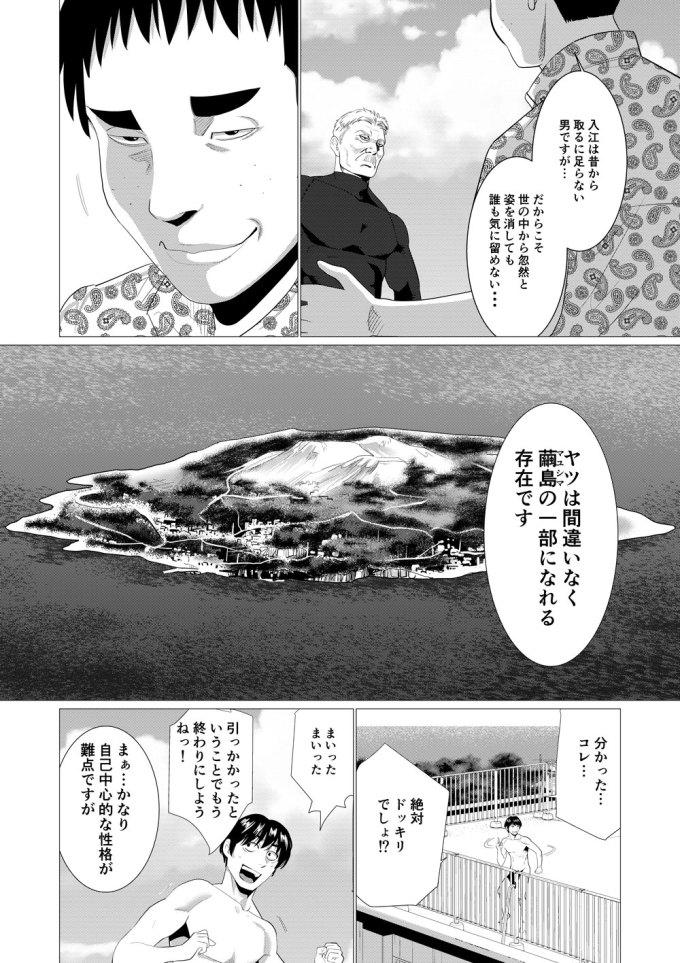 島漫画1_010