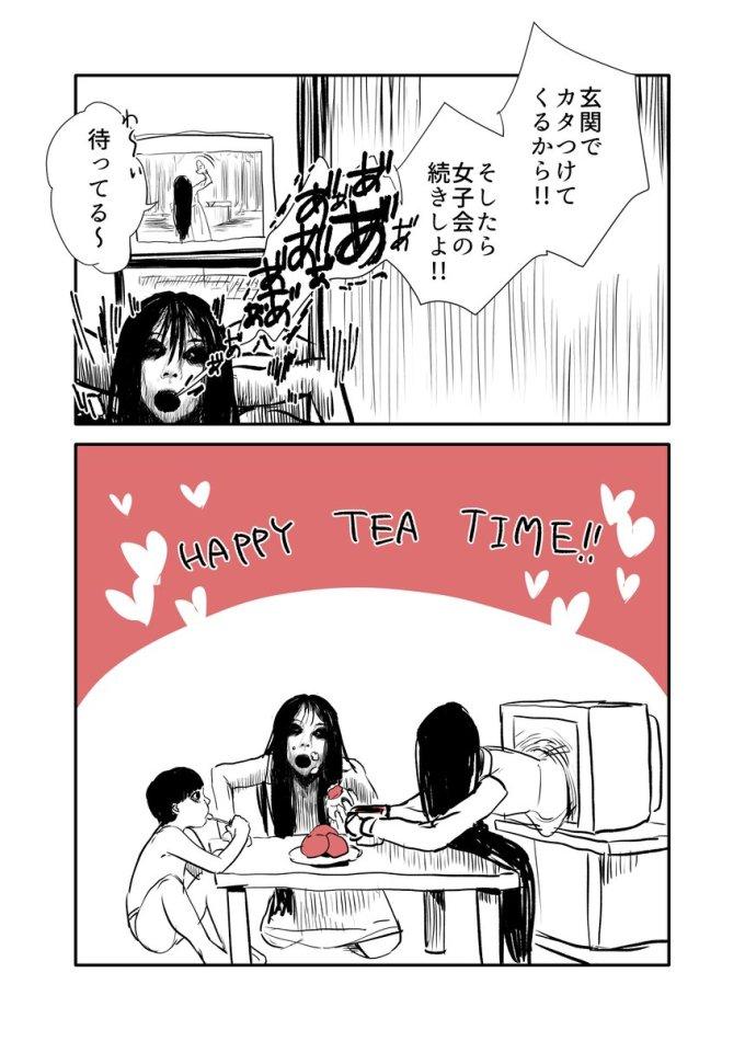 貞子と伽倻子の女子会