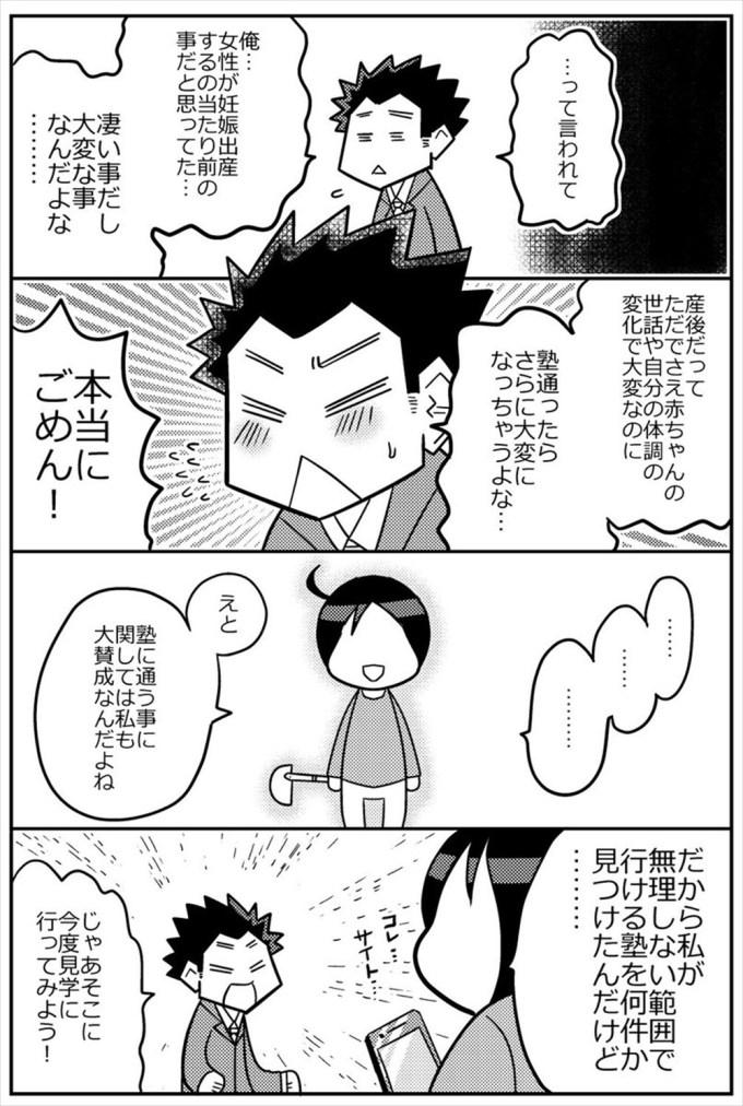 育児漫画11