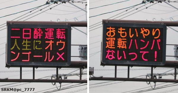 熊本県警電光掲示板