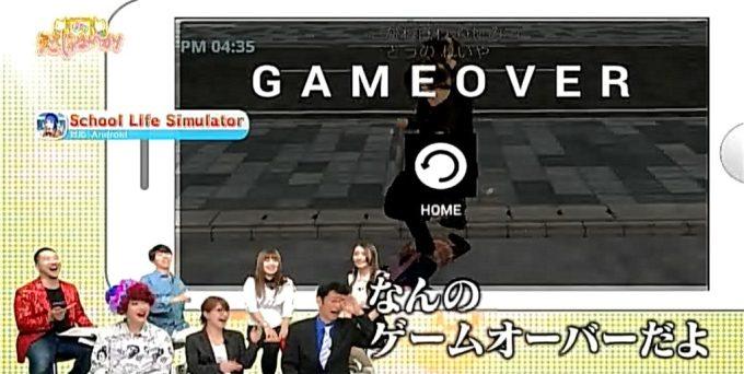 なんのゲームオーバー