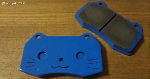 猫のブレーキパット