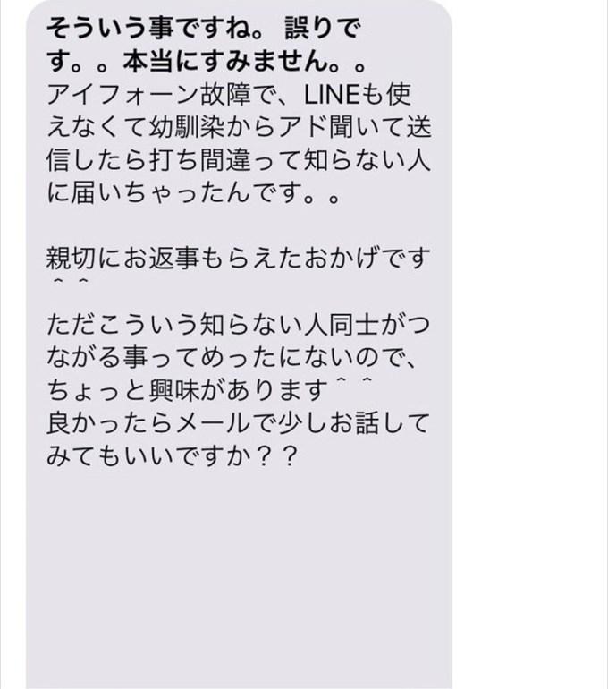 迷惑メール3