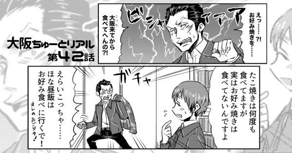 大阪ちゅーとリアル42
