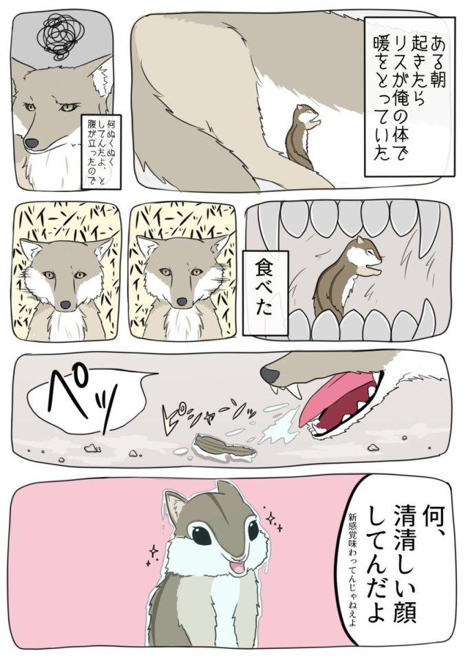 もし動物の漫画を描くなら01