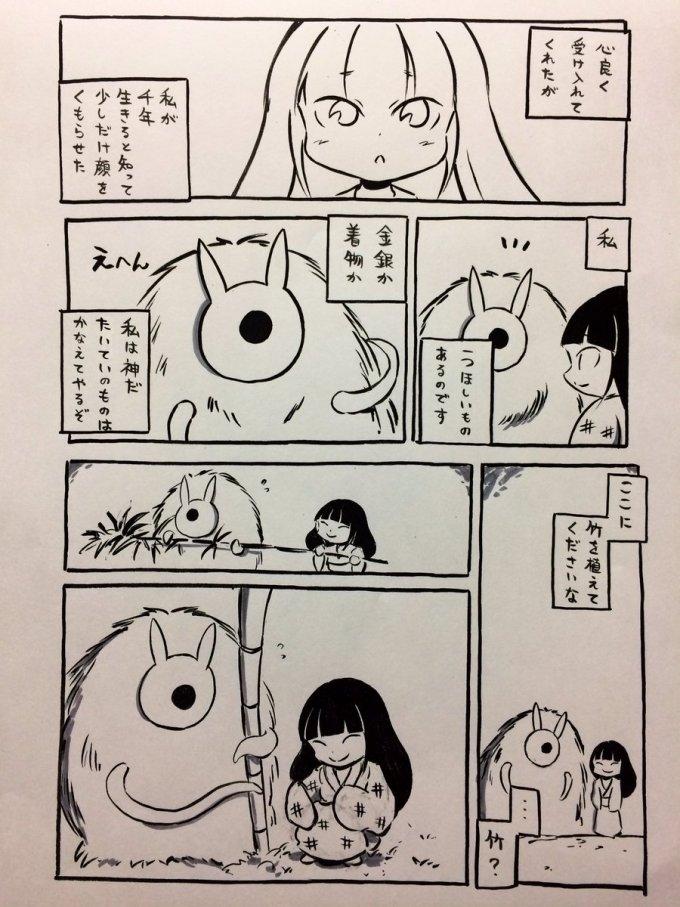竹林の唄02