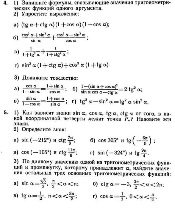 Гдз По Математике 3 М В Богдановиче