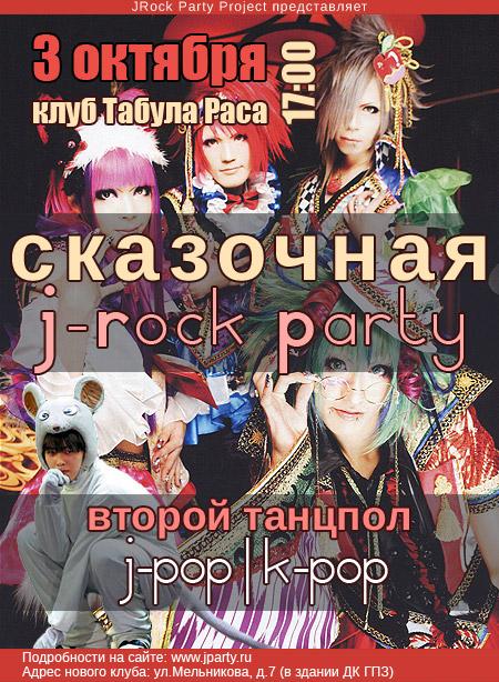 jrock party