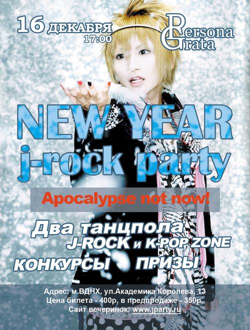 j-rock party