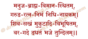 Dhyana Mantra