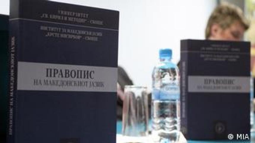 Σλαβομακεδονικά / βιβλίο ορθογραφίας