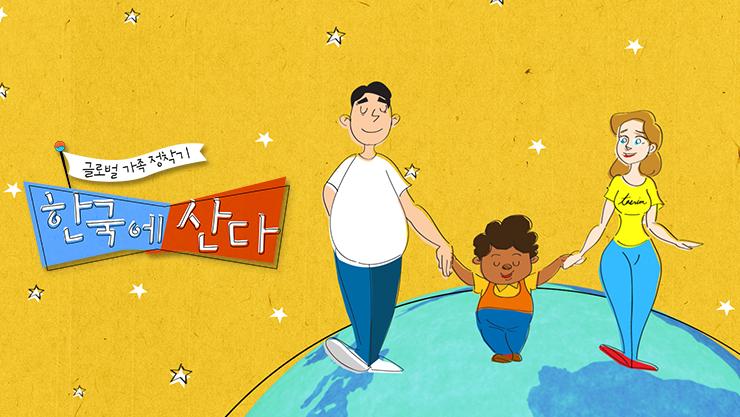 Image result for 글로벌 가족정착기 한국에 산다