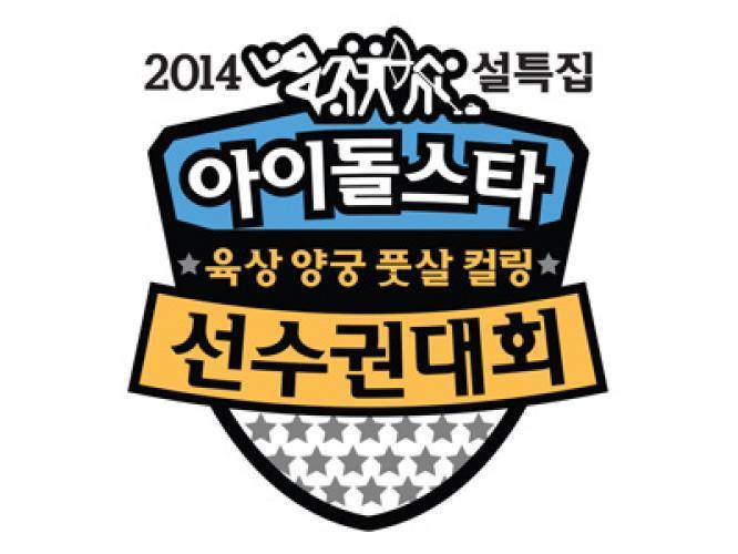 Download ISac Idol Star Athletics Championship 2016 special seollal imlek