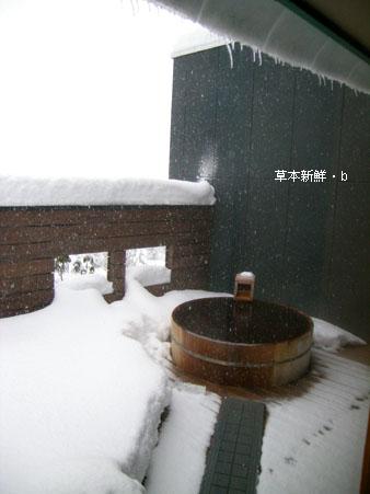 北海道帶廣「三余庵」溫泉個室附屬之私人露天溫泉