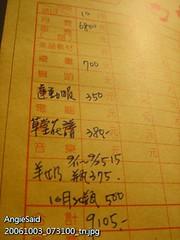 20061003_073100_tn