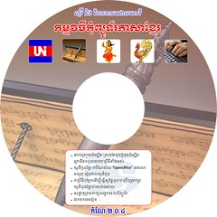 Khmer Software and Khmer Unicode CD installer