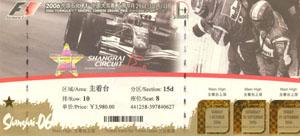 2006上海F1:2006上海F1門票