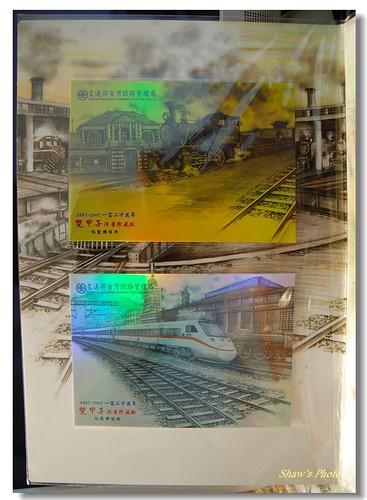 台鐵120週年雙甲子套裝紀念明信片