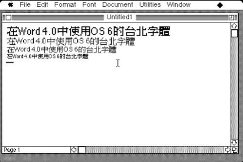 OS6 裡的中文字體