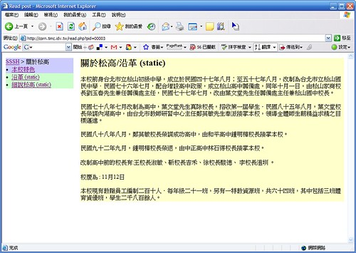 New_SSSH_WebPage-20061110_2