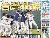 [運動] 台灣棒球代表隊_你們每個人都是民族英雄!(5)