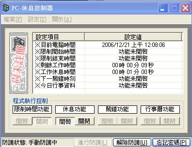 [民生工具] 「離不開電腦症」患者的救星 - PC休息控制器 328229222_b012314109_o