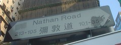 41.彌敦道