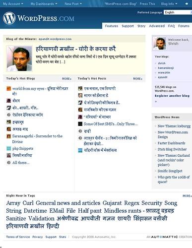 वर्डप्रैस.कॉम का हिन्दी होमपेज