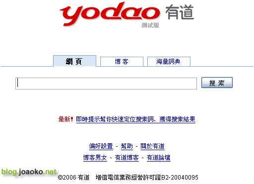 yodao (by joaoko)