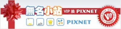 [新訊看板] 無名VIP免費兌換PIXNET VIP 328300068_d521adcffd_o