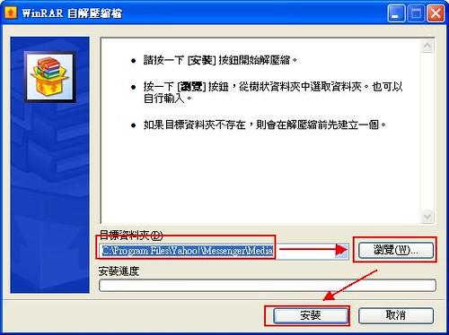 [即時通訊] 舊版Yahoo! 即時通音效又回來了! 327849157_5613b8aa02