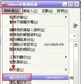 [即時通訊] 舊版Yahoo! 即時通音效又回來了! 327849158_08222b82f7_o